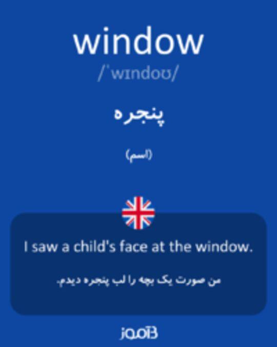 تصویر window - دیکشنری انگلیسی بیاموز