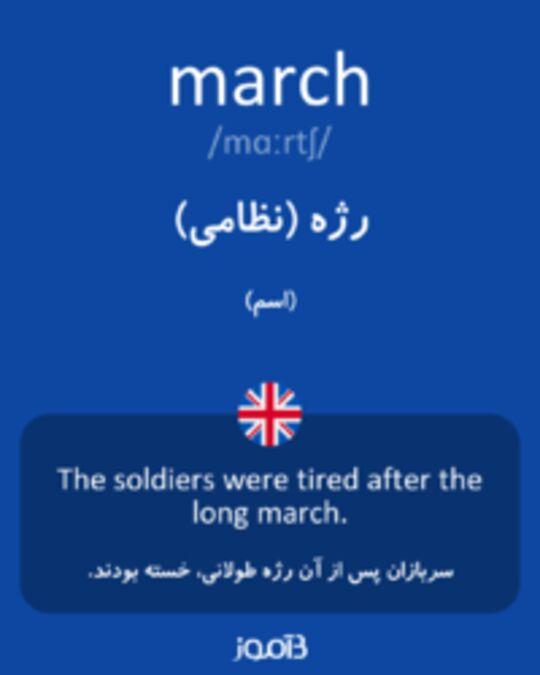 تصویر march - دیکشنری انگلیسی بیاموز