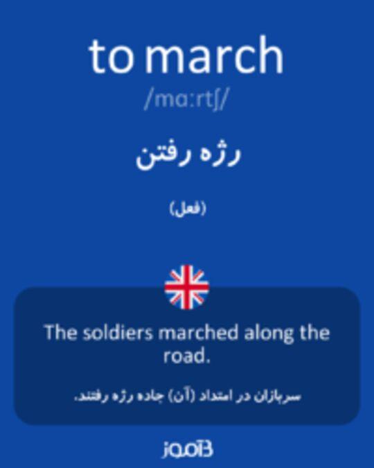 تصویر to march - دیکشنری انگلیسی بیاموز