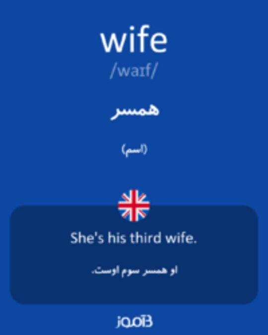 تصویر wife - دیکشنری انگلیسی بیاموز