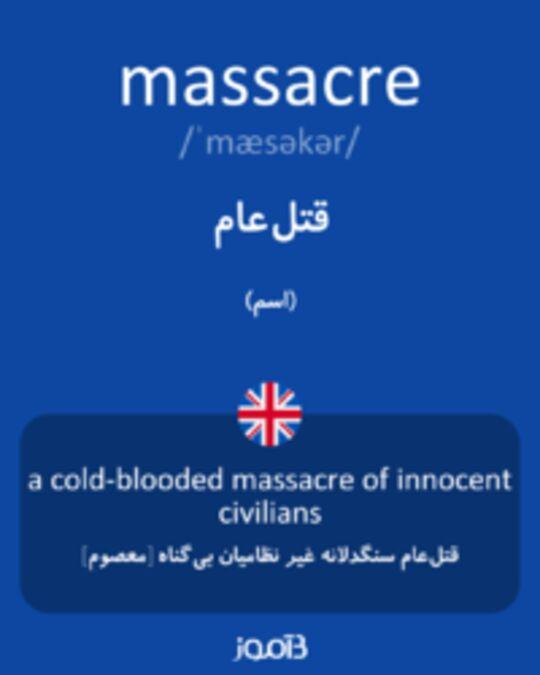 تصویر massacre - دیکشنری انگلیسی بیاموز