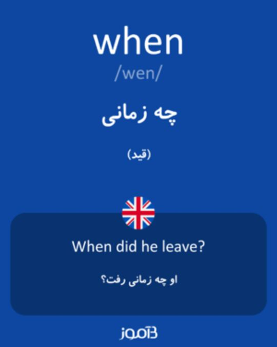 تصویر معنی و ترجمه لغت learn -     دیکشنری انگلیسی  به فارسی