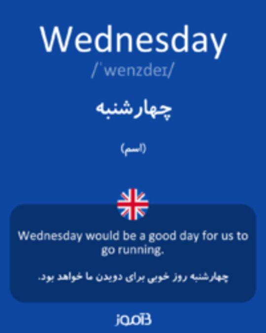 تصویر Wednesday - دیکشنری انگلیسی بیاموز