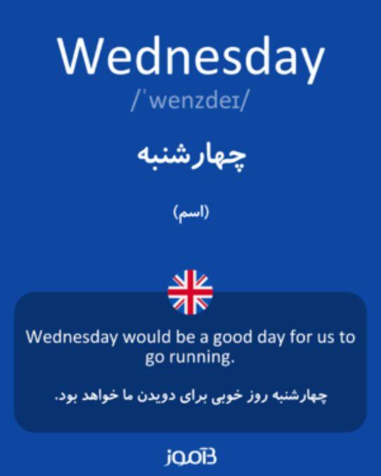 تصویر معنی و ترجمه لغت like - دیکشنری انگلیسی  به فارسی