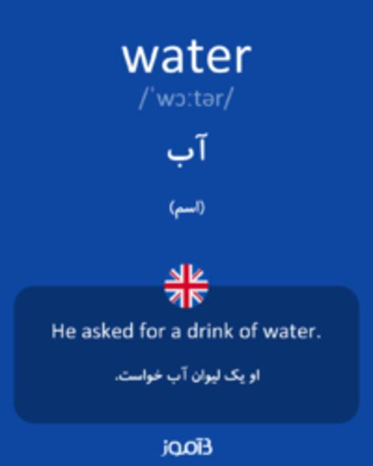 تصویر water - دیکشنری انگلیسی بیاموز