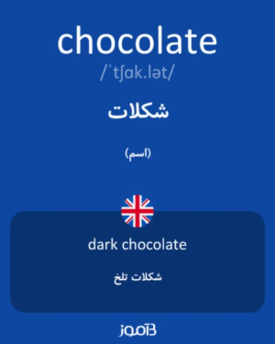تصویر معنی و ترجمه لغت something -