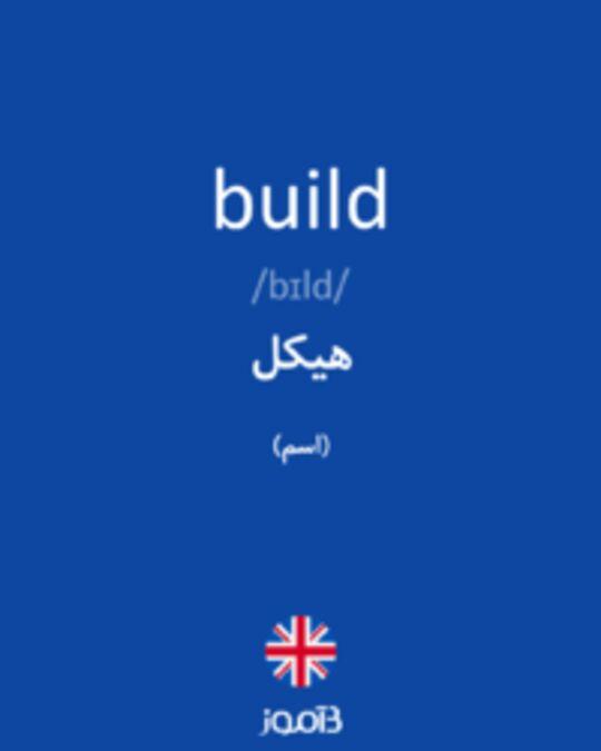 تصویر build - دیکشنری انگلیسی بیاموز
