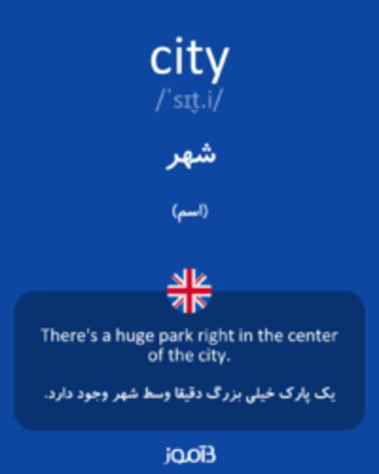 تصویر city - دیکشنری انگلیسی بیاموز