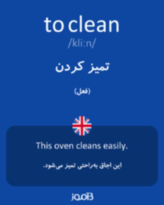 تصویر to clean - دیکشنری انگلیسی بیاموز