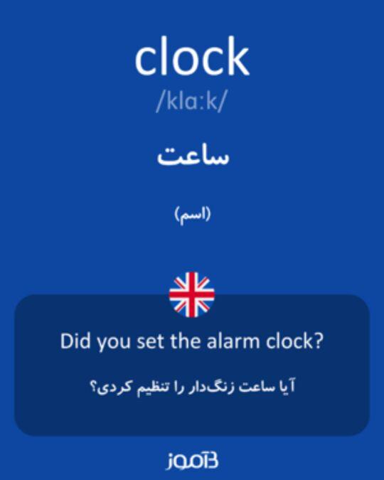 تصویر معنی و ترجمه لغت sleep -