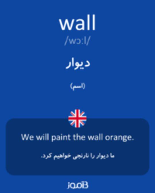 تصویر wall - دیکشنری انگلیسی بیاموز