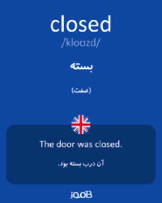 تصویر closed - دیکشنری انگلیسی بیاموز