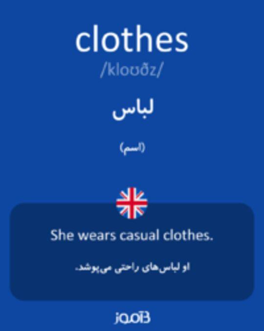 تصویر clothes - دیکشنری انگلیسی بیاموز