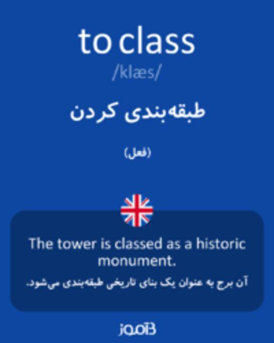 تصویر to class - دیکشنری انگلیسی بیاموز