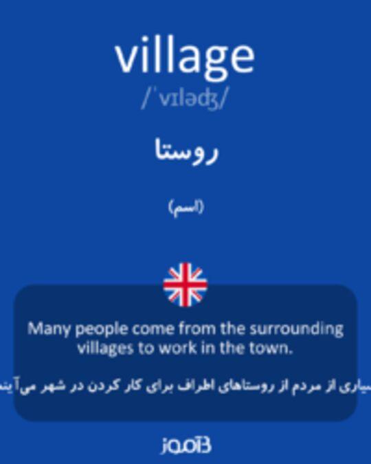 تصویر village - دیکشنری انگلیسی بیاموز