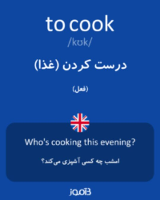 تصویر to cook - دیکشنری انگلیسی بیاموز