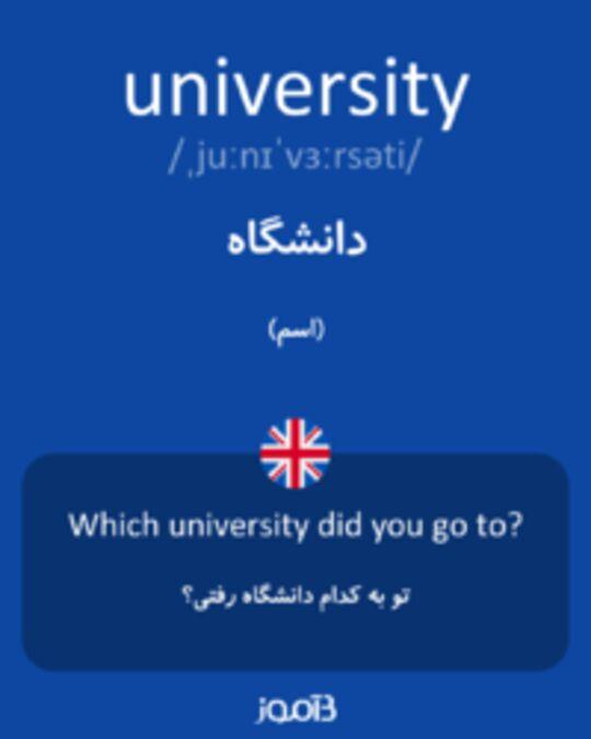 تصویر university - دیکشنری انگلیسی بیاموز