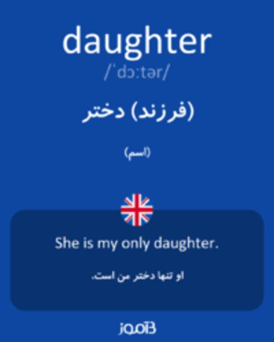 تصویر daughter - دیکشنری انگلیسی بیاموز
