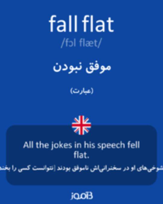 تصویر fall flat - دیکشنری انگلیسی بیاموز