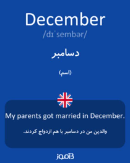 تصویر December - دیکشنری انگلیسی بیاموز