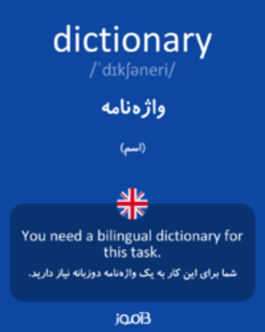 تصویر dictionary - دیکشنری انگلیسی بیاموز