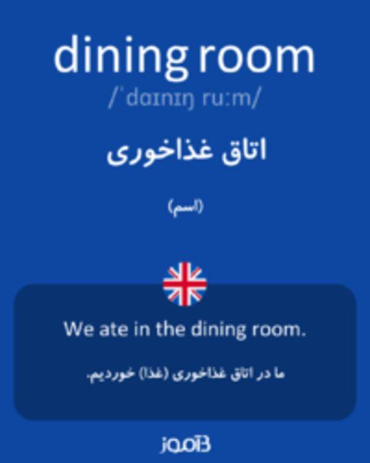 تصویر dining room - دیکشنری انگلیسی بیاموز