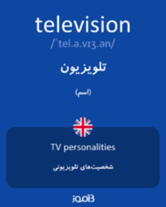 تصویر television - دیکشنری انگلیسی بیاموز