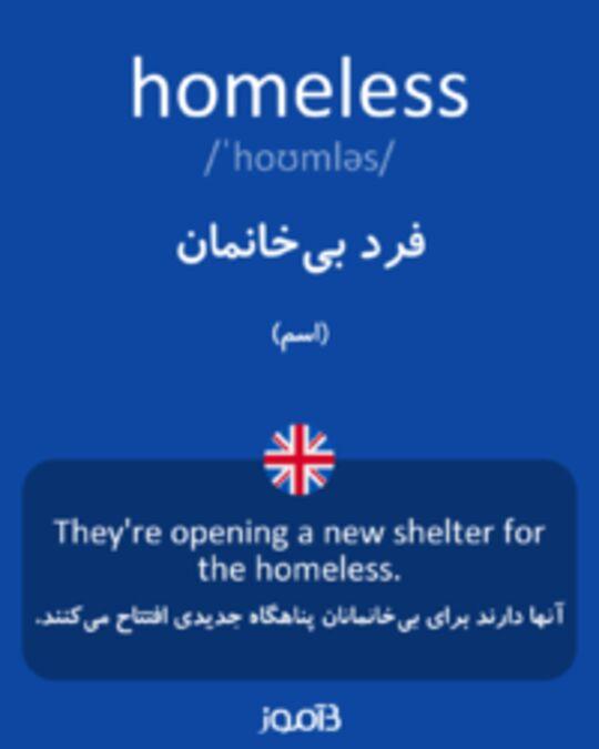 تصویر homeless - دیکشنری انگلیسی بیاموز