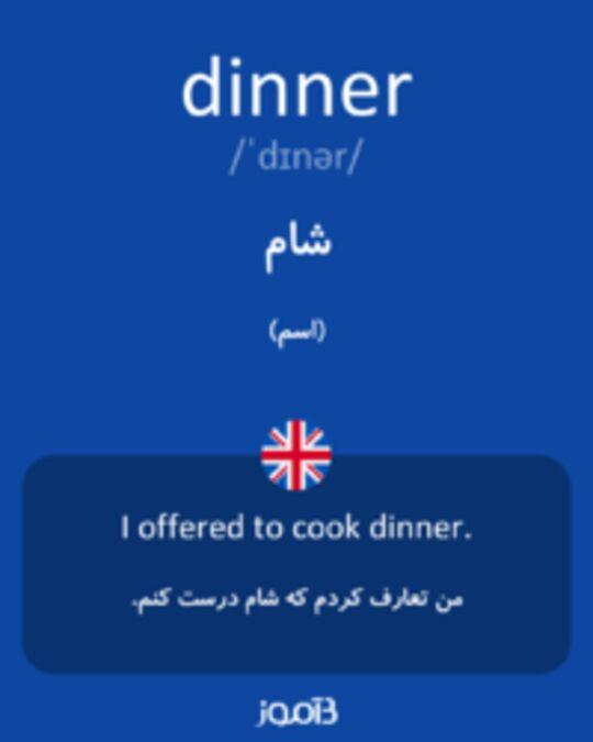 تصویر dinner - دیکشنری انگلیسی بیاموز