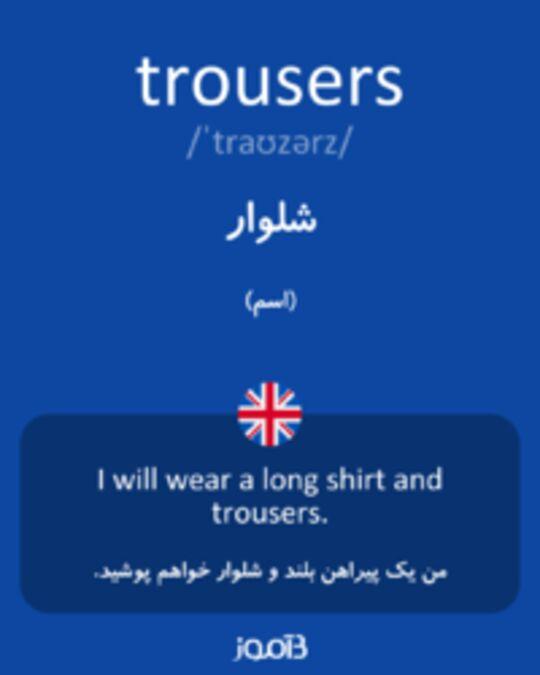تصویر trousers - دیکشنری انگلیسی بیاموز