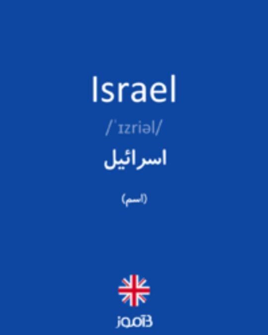 تصویر Israel - دیکشنری انگلیسی بیاموز