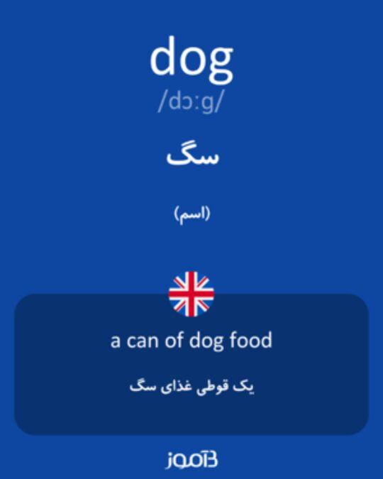 تصویر معنی و ترجمه لغت need -     دیکشنری انگلیسی  به فارسی