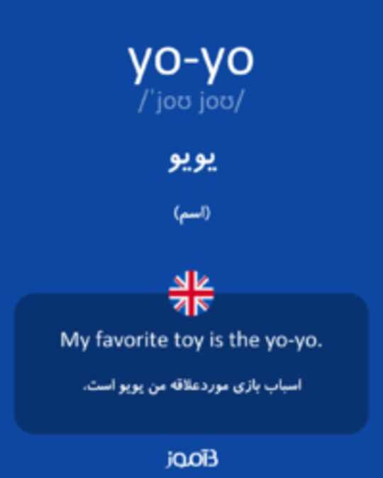 تصویر yo-yo - دیکشنری انگلیسی بیاموز