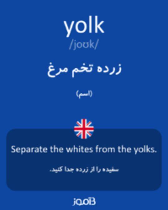 تصویر yolk - دیکشنری انگلیسی بیاموز