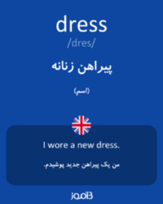 تصویر dress - دیکشنری انگلیسی بیاموز