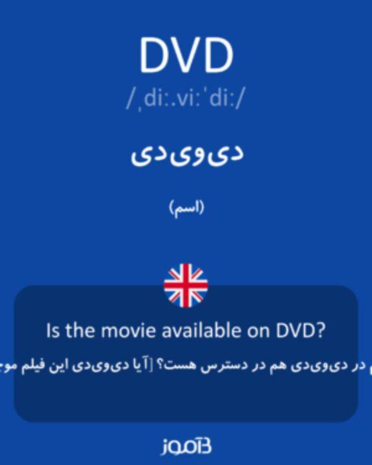 تصویر معنی و ترجمه لغت remember -     دیکشنری انگلیسی  به فارسی