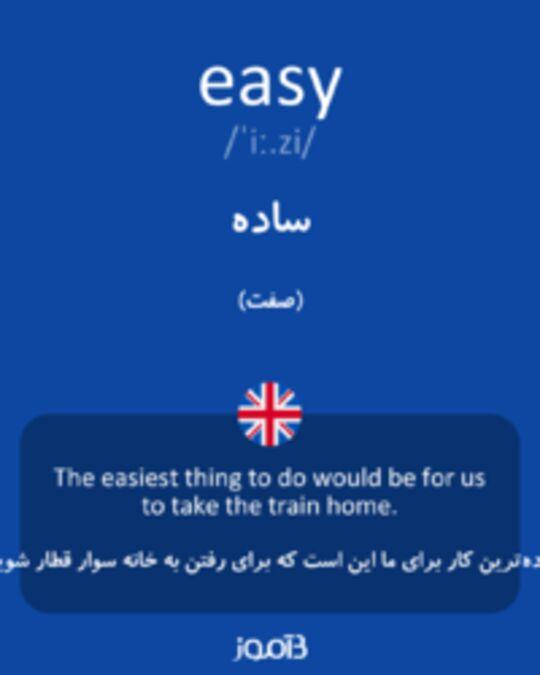 تصویر easy - دیکشنری انگلیسی بیاموز