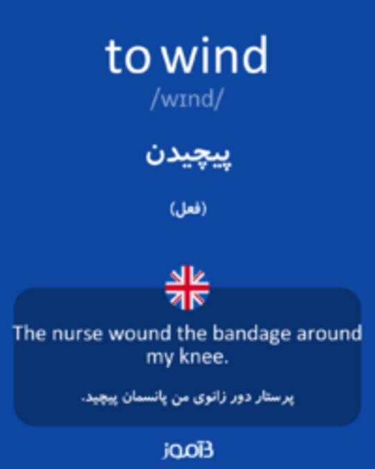 تصویر to wind - دیکشنری انگلیسی بیاموز