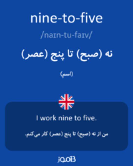 تصویر nine-to-five - دیکشنری انگلیسی بیاموز