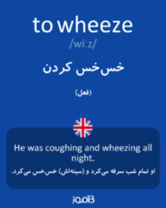 تصویر to wheeze - دیکشنری انگلیسی بیاموز