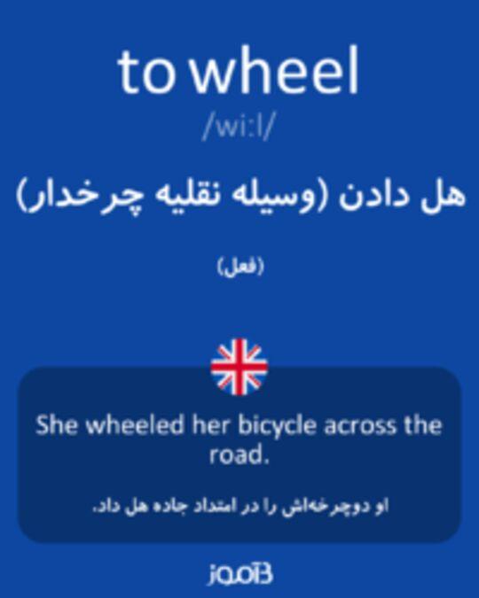 تصویر to wheel - دیکشنری انگلیسی بیاموز
