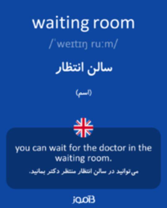 تصویر waiting room - دیکشنری انگلیسی بیاموز