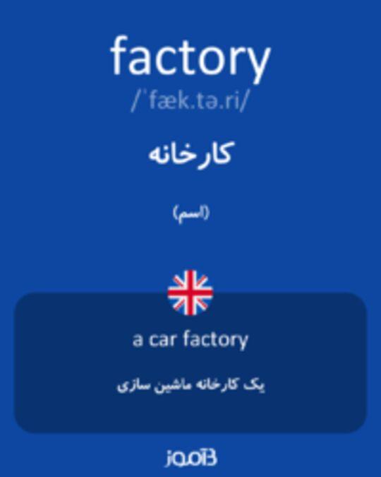 تصویر factory - دیکشنری انگلیسی بیاموز
