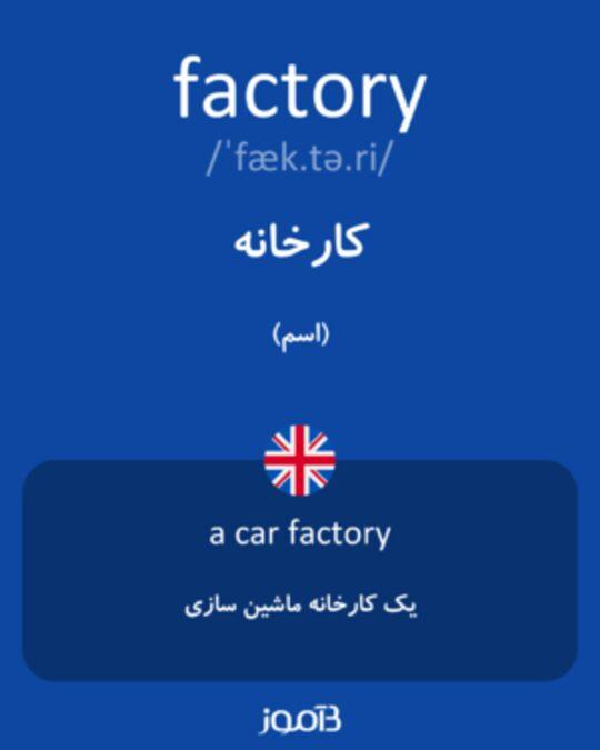 تصویر معنی و ترجمه لغت put - دیکشنری انگلیسی  به فارسی