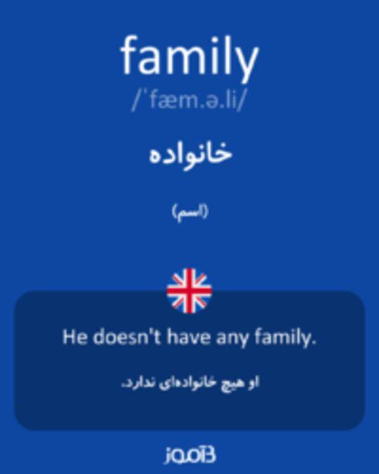 تصویر family - دیکشنری انگلیسی بیاموز