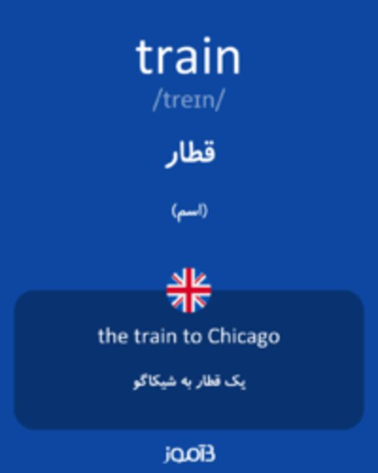 تصویر train - دیکشنری انگلیسی بیاموز