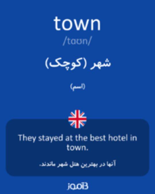تصویر town - دیکشنری انگلیسی بیاموز