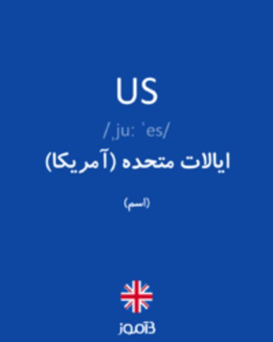 تصویر US - دیکشنری انگلیسی بیاموز