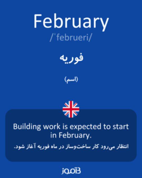 تصویر معنی و ترجمه لغت play -     دیکشنری انگلیسی  به فارسی