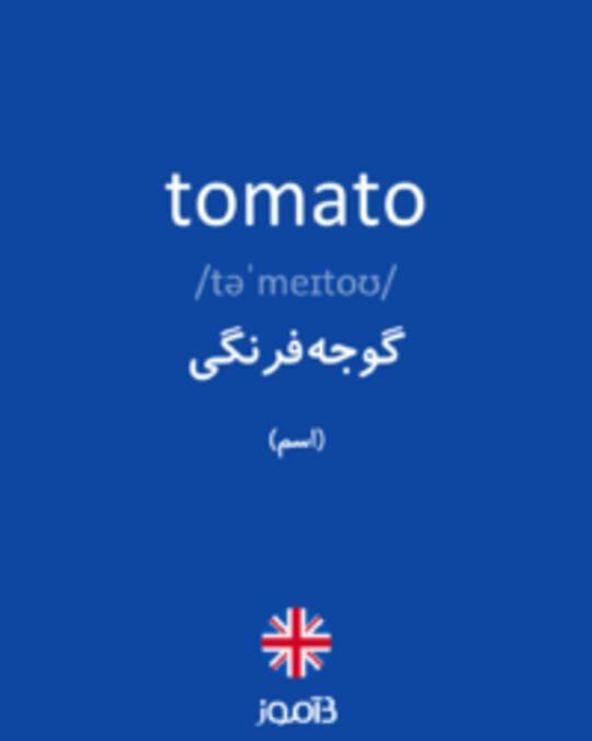 تصویر tomato - دیکشنری انگلیسی بیاموز